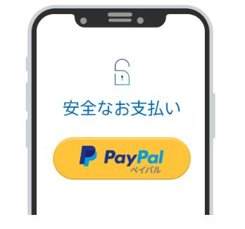 PayPal(PayPal)とは何?PayPayとの違いは?を分かりやすく解説します